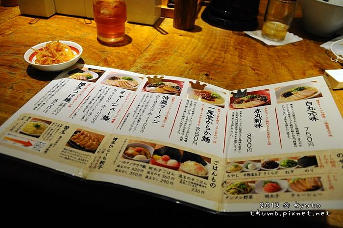 一風堂 (3).jpg