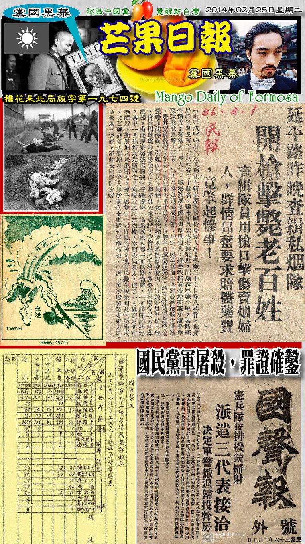 140225芒果日報--殘殺台民多兇殘,彈藥統計現真相