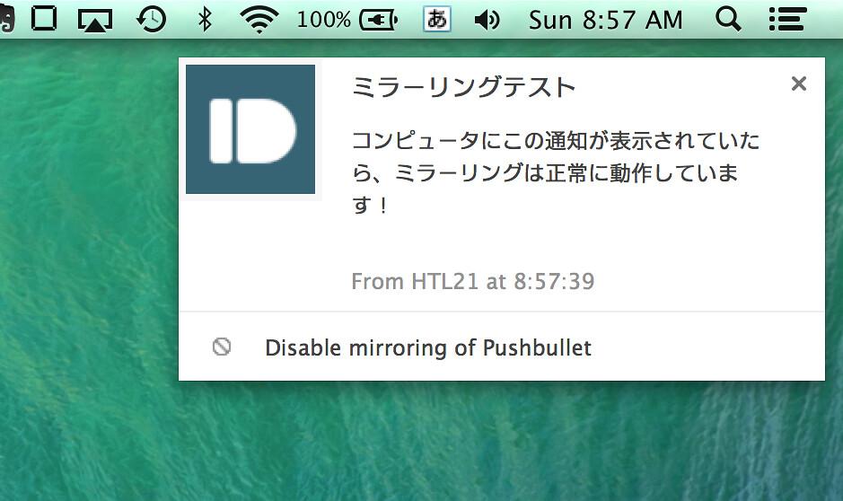 mirroring-test