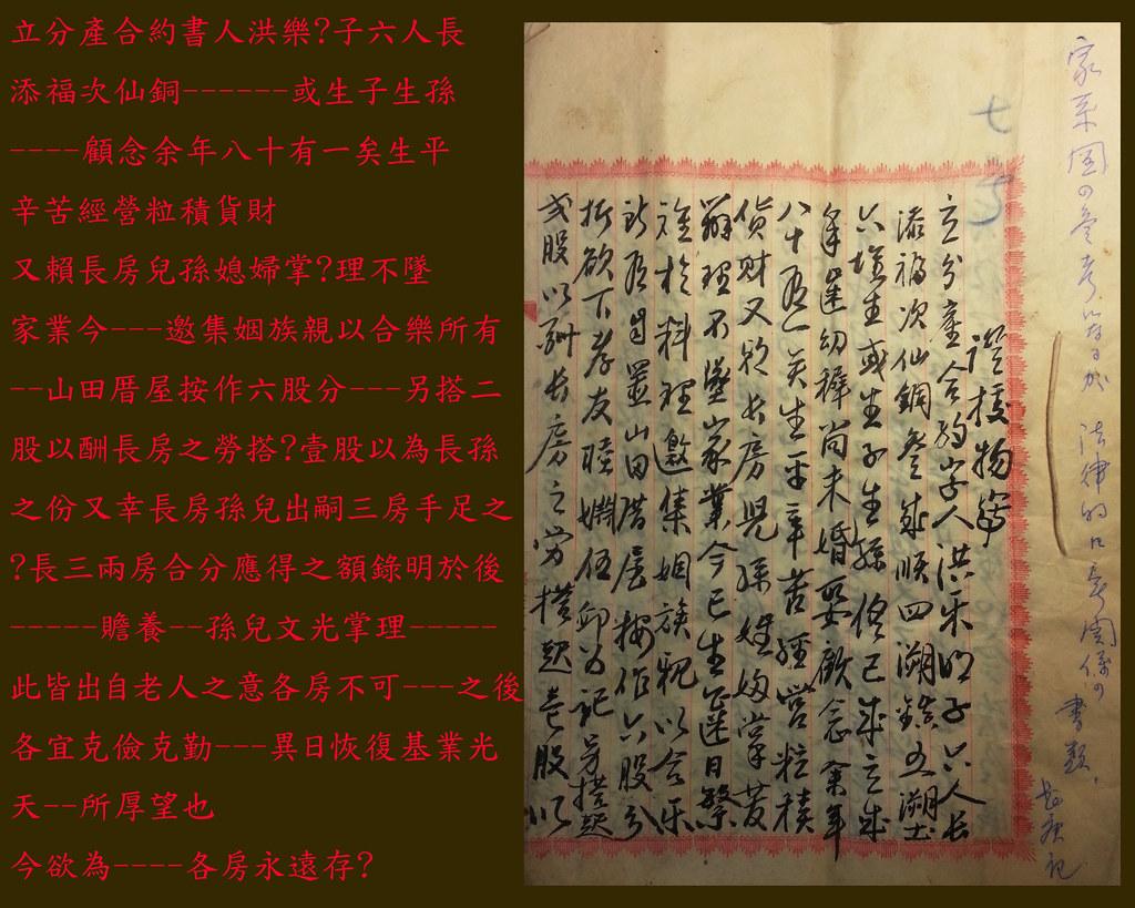 1洪騰雲分產書 (1)