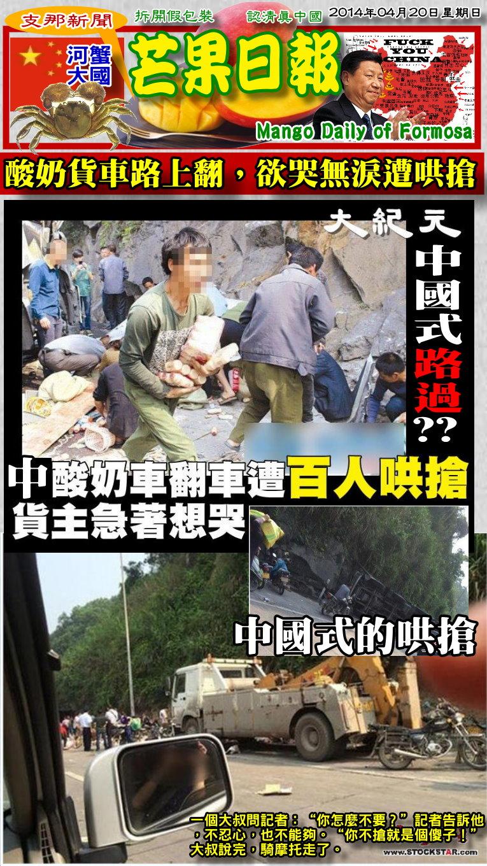 140420芒果日報--支那新聞--酸奶貨車路上翻,欲哭無淚遭哄搶