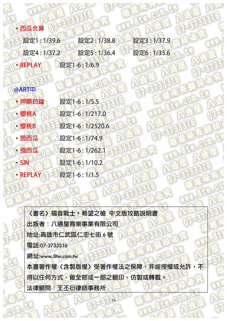 S0272福音戰士・希望之槍 中文版攻略_Page_17