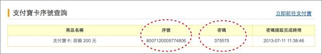 螢幕快照 2013-07-11 上午11.39.04