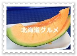 2012hokkaido_topbanner2