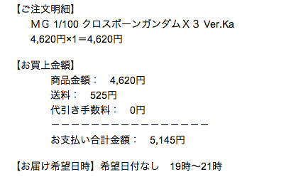 X3は送料含んで525円