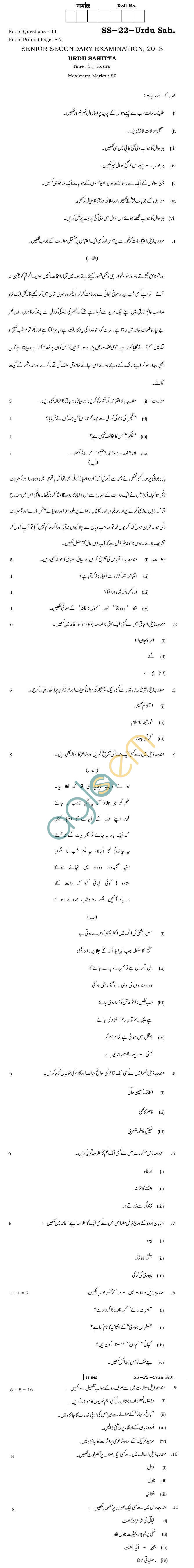 Rajasthan Board Sr. Secondary Urdu Sahitya Question Paper 2013