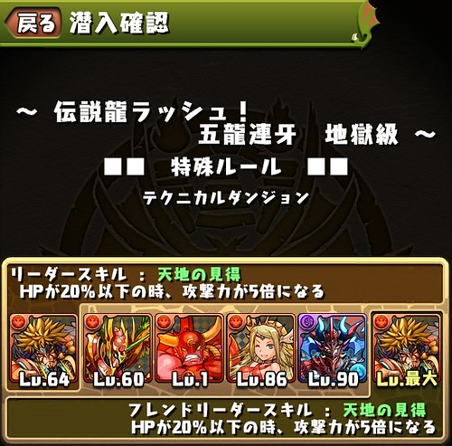 vs_legendDragonRush_PT_130122