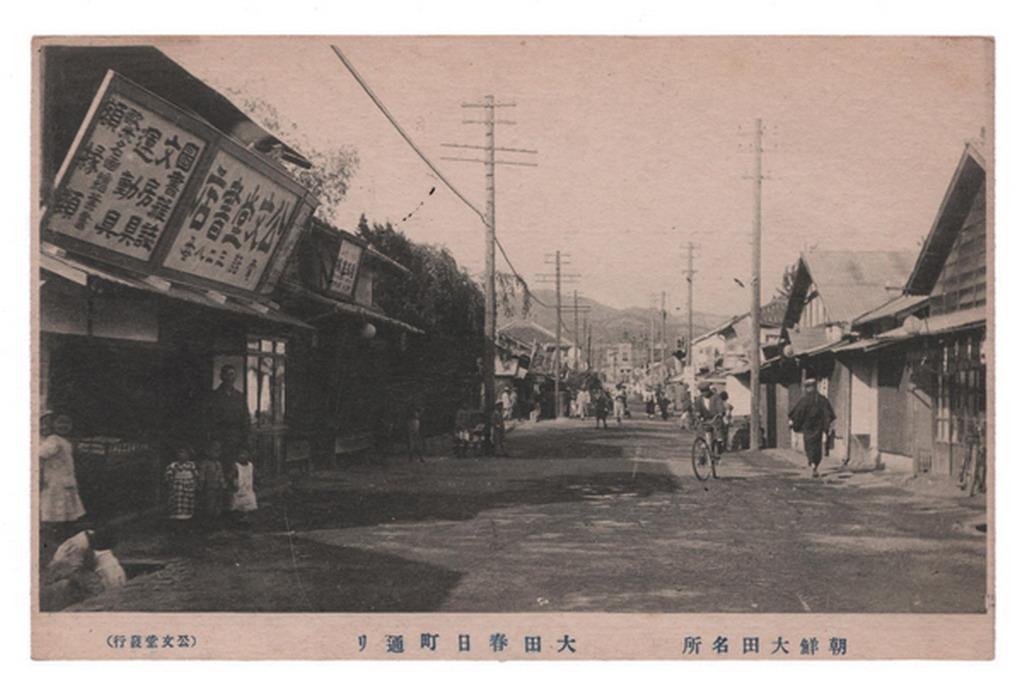 daejeon chunil jeongtong(1)