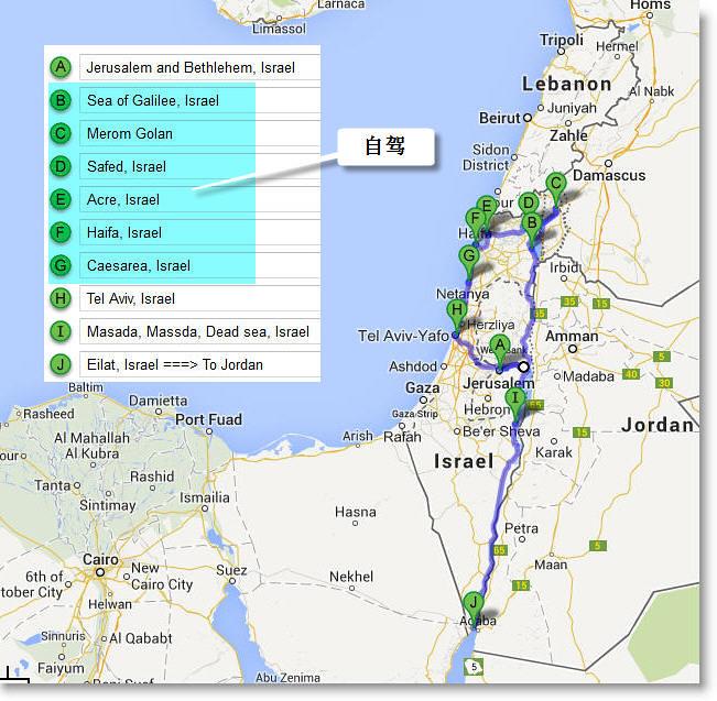IsraelTrip2013