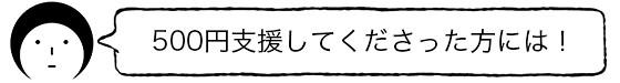 フキダシ-500