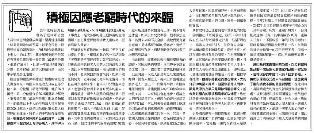 20131207[工商時報]社論 積極因應老窮時代的來臨
