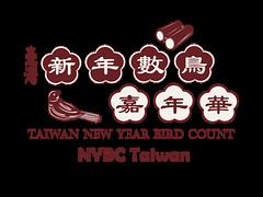 台灣新年數鳥嘉年華即將登場。(圖片來源:NYBC Taiwan)