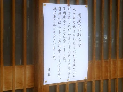 更科(江古田)