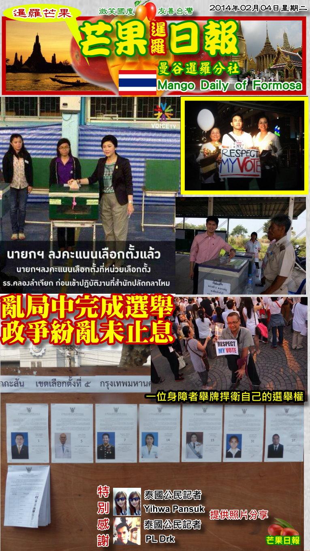 140204芒果日報--泰國新聞--亂局中完成選舉,政局紛亂未止息