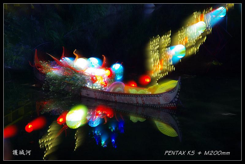 再接再厲, 新竹護城河琉璃花燈