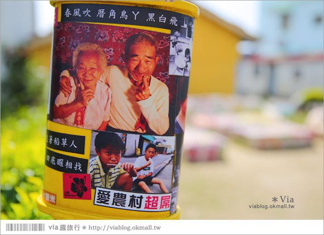 【台南後壁幾米】後壁土溝農村美術館‧農村就是美術館!幾米作品可愛現縱~16