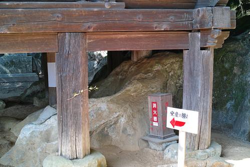 石山寺安産の腰掛け石
