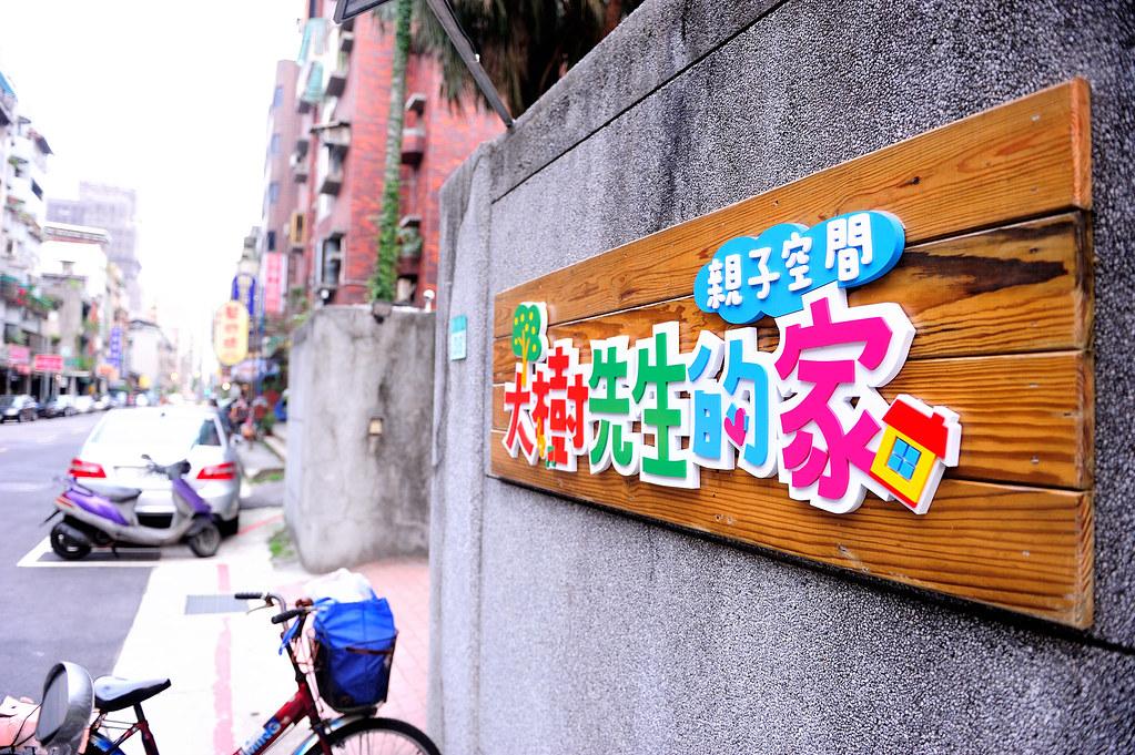 北市大安【大樹先生的家】~潮州街新開幕有球池、沙坑的超人氣親子餐廳@古亭捷運站