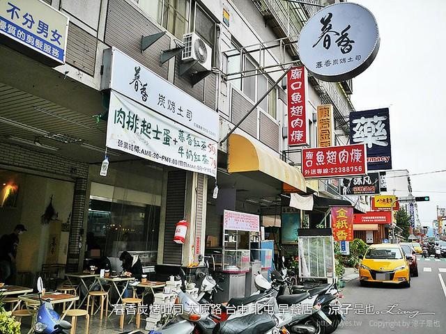 暮香炭烤吐司 太原路 台中 北屯 早餐店 18