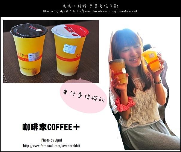 咖啡家02