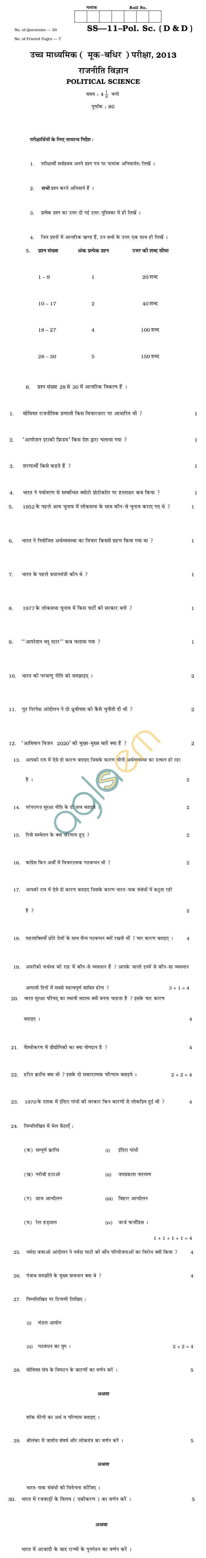 Rajasthan Board Sr. Secondary Pol Science (DD) Question Paper 2013