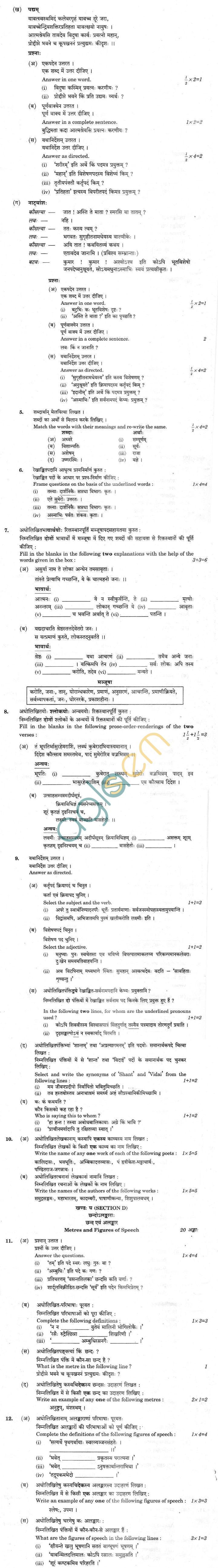 CBSE Compartment Exam 2013 Class XII Question Paper - Sanskrit (Elective)