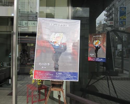 ステンドグラス展 by Poran111