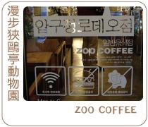 韓國首爾Zoo-Coffee