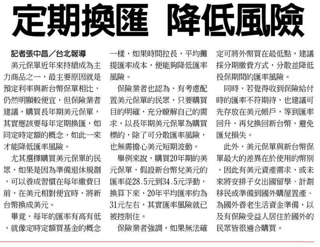 20131229[工商時報]定期換匯 降低風險