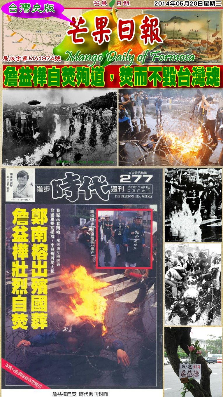 140520芒果日報--台灣史論--詹益樺自焚殉道,焚而不毀台灣魂