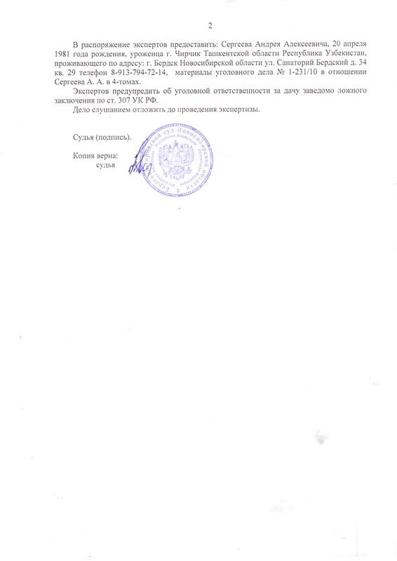 Постановление Верховского В. А. от 15.07.2013 г. о назначении экспертизы в ГБУЗ НСО НОПБ № 6 (2)