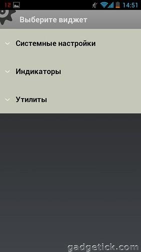 Quicker для Android