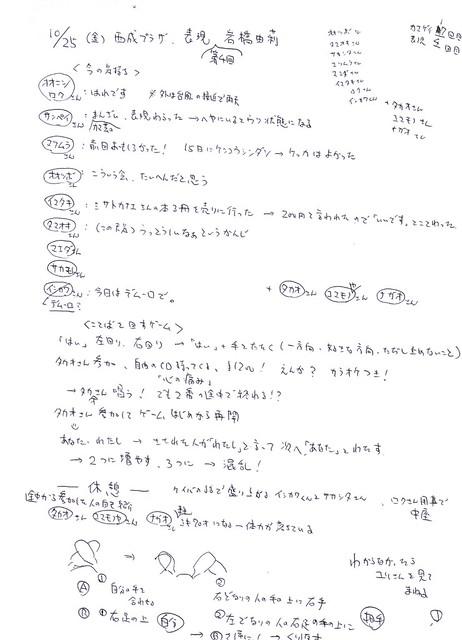 釜芸表現第4回No120131025