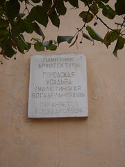Photo of White plaque number 30076