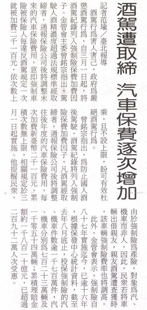 20140119[青年日報]酒駕遭取締 汽車保費逐次增加