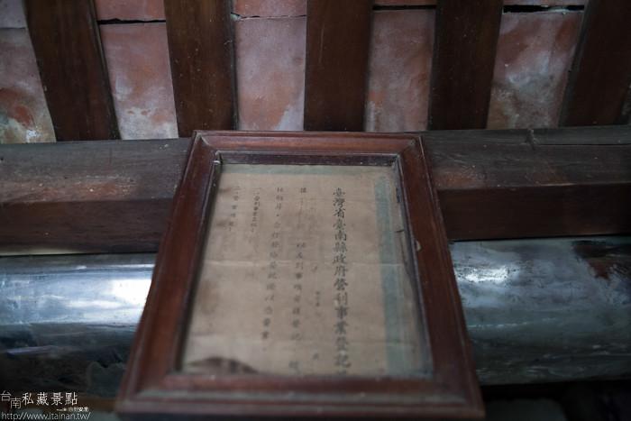 台南私藏景點--學甲寮平和里 X 蜀葵、小麥、羊群、老厝群 (48)
