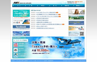 天草エアライン AMX  航空券 空席照会・運賃案内・時刻表