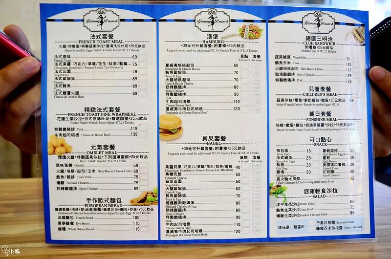 yummy brunch 板橋早午餐推薦菜單 (1)
