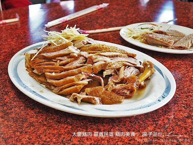 大慶鵝肉 嘉義民雄 鵝肉美食 5