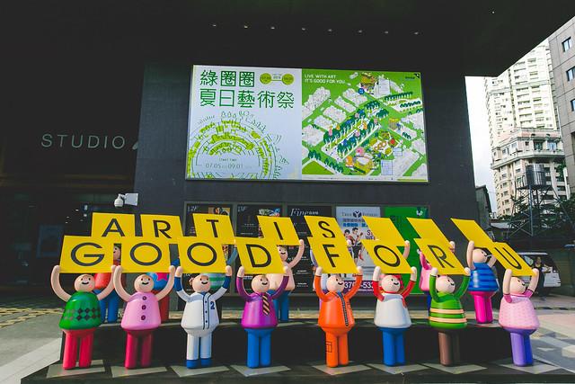 勤美誠品 綠圈圈 夏日藝術祭