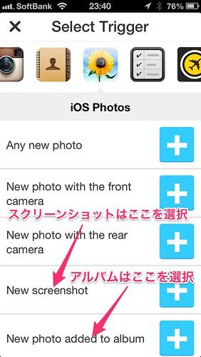 3 IFTTT iOS Photos 設定