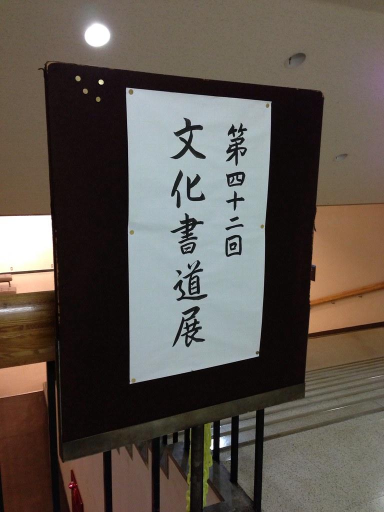 志穂の書道展