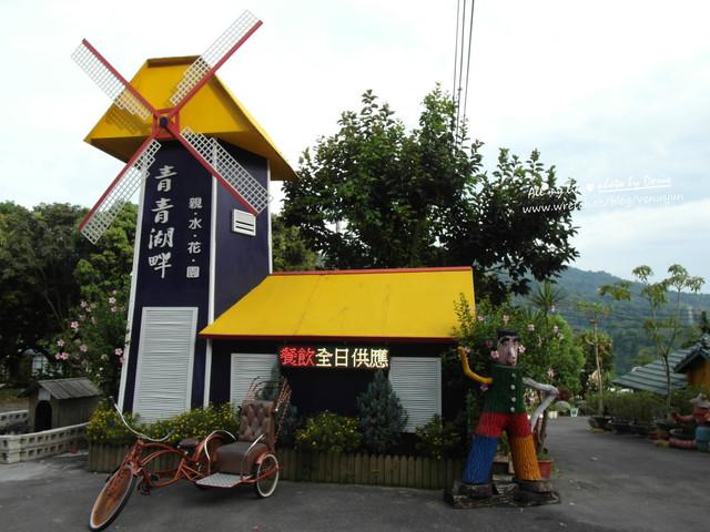 遊記台中。新社青青湖畔親水花園  Doris旅行日記 - 旅遊邦