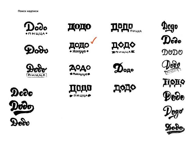 Dodo Logo v.1