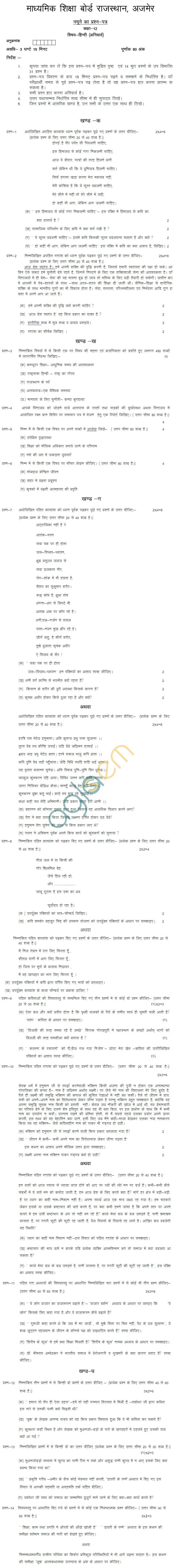 Rajasthan Board Class 12 Hindi Com Model Question Paper