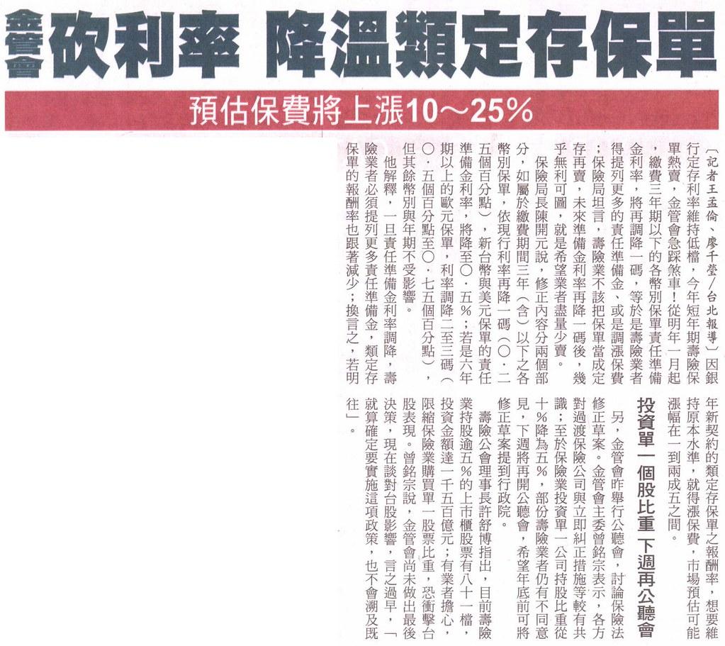 20131120[自由時報]金管會砍利率 降溫類定存保單--預估保費將上漲10~25%