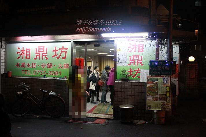 23鼎湘坊台菜熱炒砂鍋