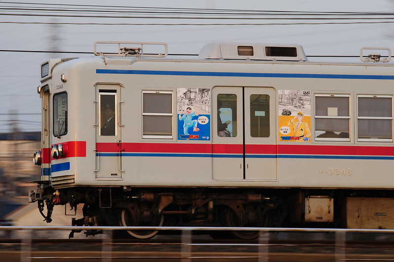 16B52 3348 Local Tsudanuma