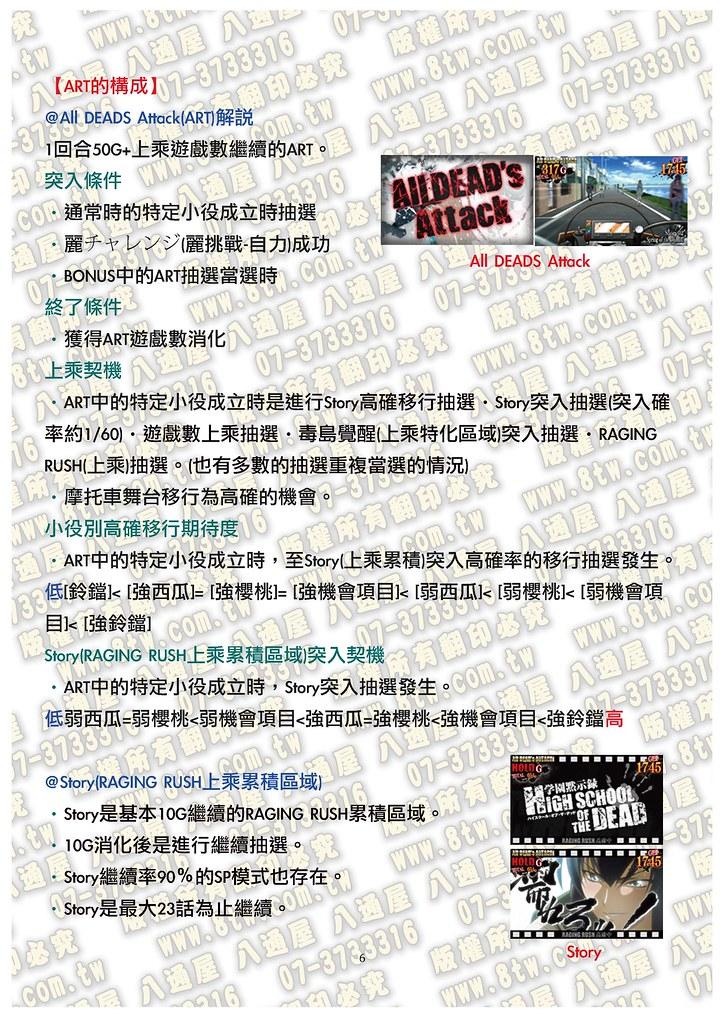S0148 S0148 學園默示錄HIGH SCHOOL OF THE DEAD 中文版攻略_Page_07