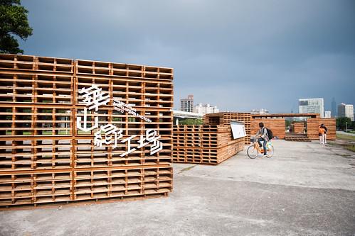 台北華山綠工場7